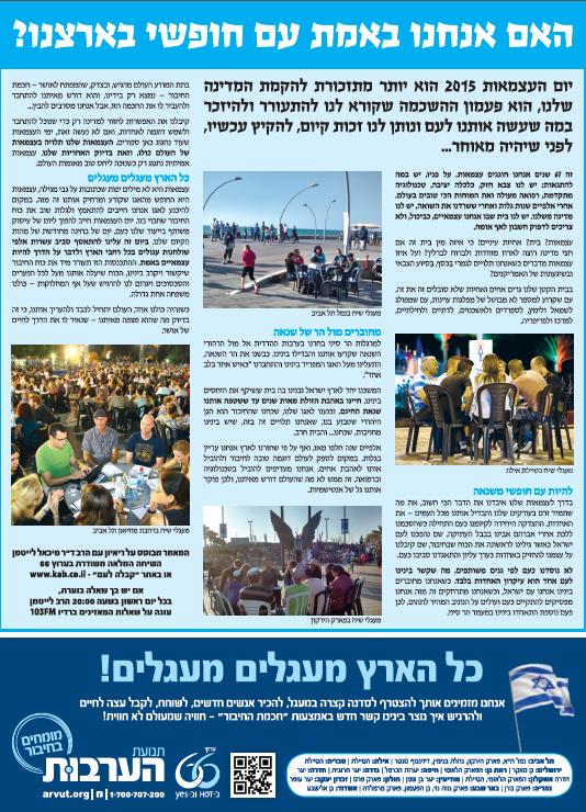 2015_04_21_10_48_46_AR_2015_IH_ad2_Azmaut.pdf_Adobe_Reader
