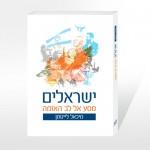 Ari_book_Israelim_500
