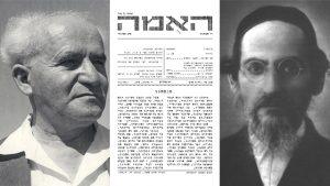 """הרב יהודה אשלג, העיתון הבין מפלגתי """"האמה"""" ובן גוריון"""